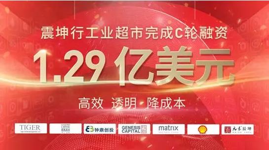 震坤行完成1.29亿美元C轮融资,迄今中国MRO领域最大一笔单轮融资!