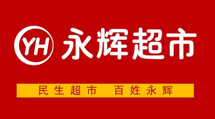 永辉B2B业务彩食鲜获高瓴、红杉等增资至10亿元