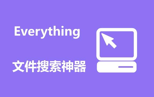 文件搜索神器 - Everything(快如闪电)